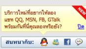 เข้า Sanook.com มองที่มุมขวาล่างของหน้าจอ จะเห็นฟีเจอร์ใหม่