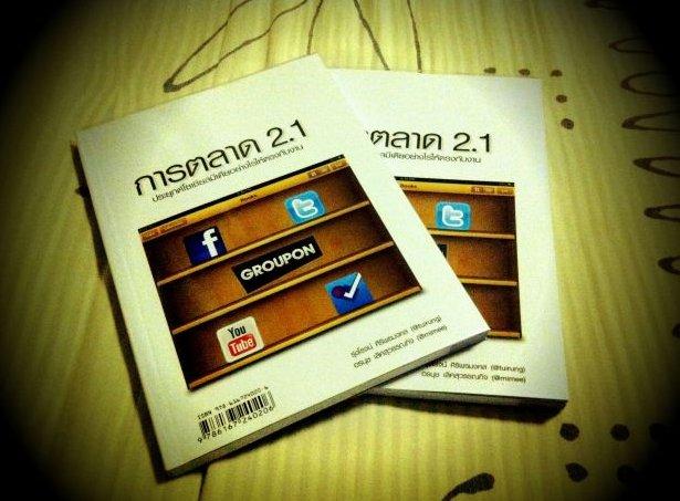 Marketing-21-1