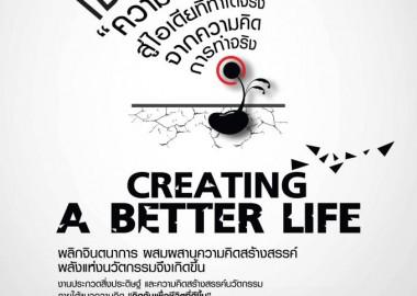 true_innovation_awards_2012_ideaseed