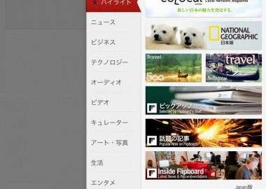 flipboard-japan