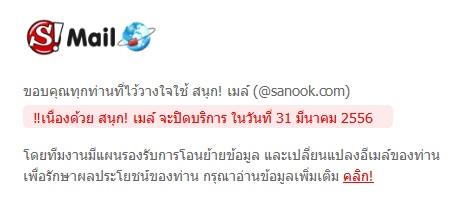 sanook_mail