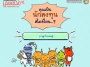 facebook-app-investor-ks-young-terk