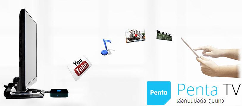 PentaTV