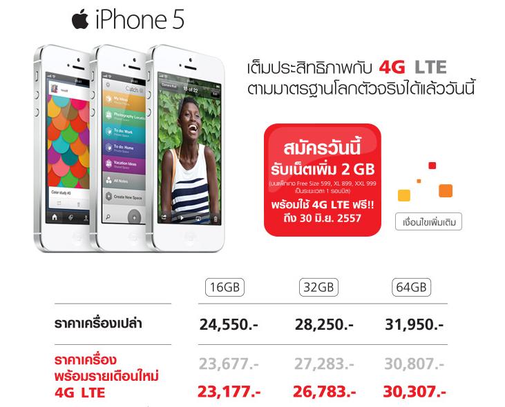 iphone5-true