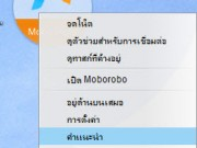 moborobo-thai-support-1