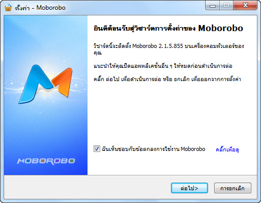 moborobo-thai-support-2
