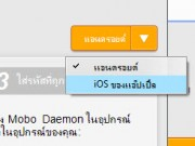 moborobo-thai-support-4