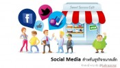 social media for SME cover