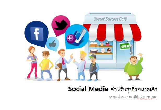 social media for SME cover