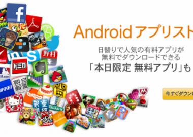 amazon_appstore_japan-580x341-540x317