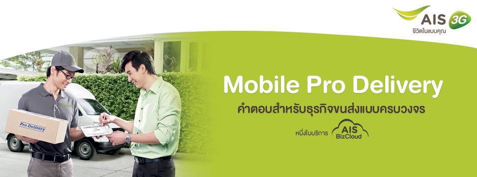 AIS-Business-Mobile-Pro-Delivery