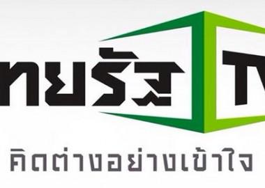 thairathtv
