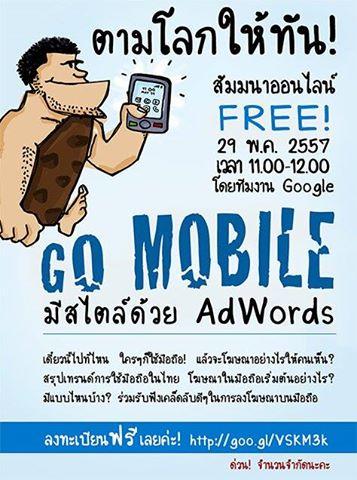 Go_mobile_adwords