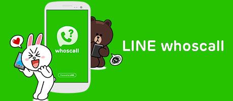 LINE-whoscall