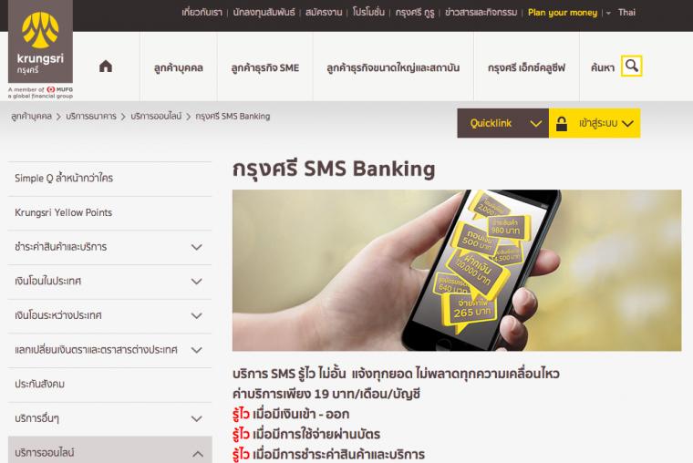 Krungsri_SMS