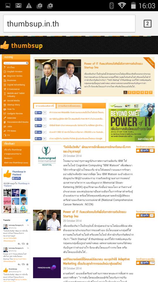 Screenshot_2014-10-29-16-03-44