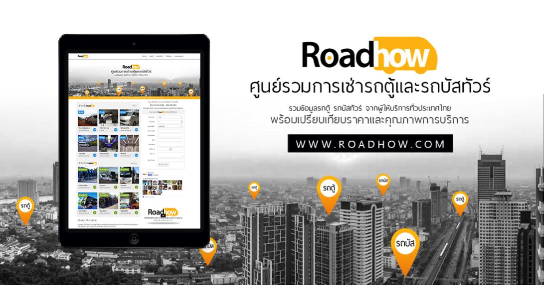 Roadhow