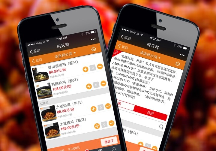 cal-a-chicken-china-startup-720x503