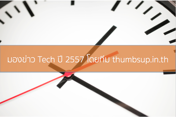 tech-wrap-thumbsup-2014