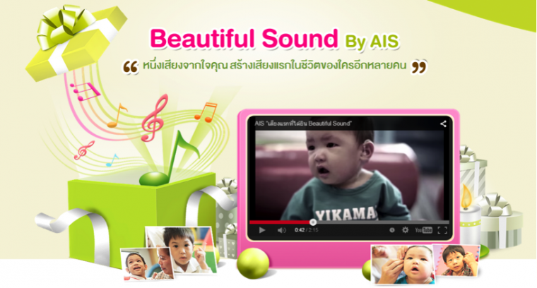 AIS-post-beautiful-sound
