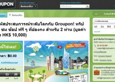 Groupon-Thailand-e1330425660303