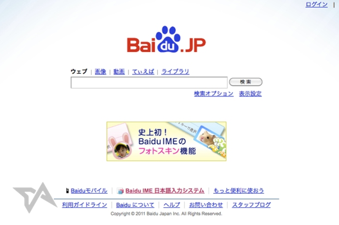 Baidu-closes-Japanese-search-engine