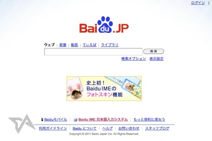 Baidu ประกาศปิดเว็บ Search engine ในญี่ปุ่น หลังล้มเหลวมา 8 ปี ปรับกลยุทธลุยตลาดโมบายล์