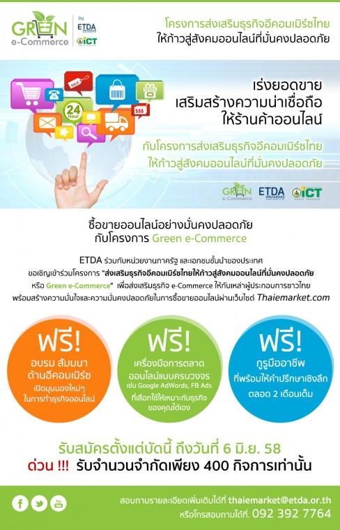 etda-green-ecommerce