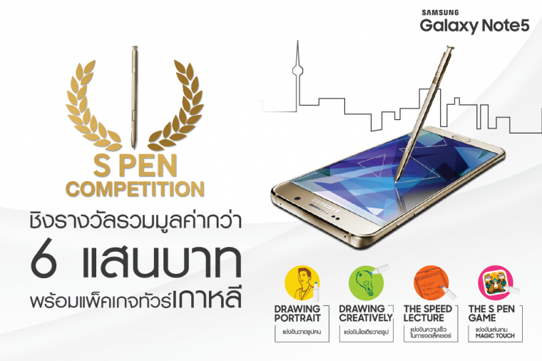 S PEN Competition_Galaxy gift-02