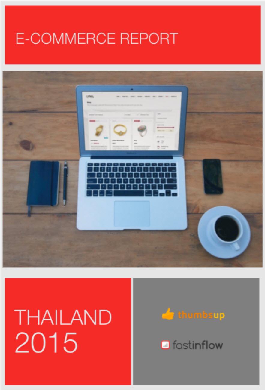 e-com-report-cover