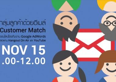 Customer-Match