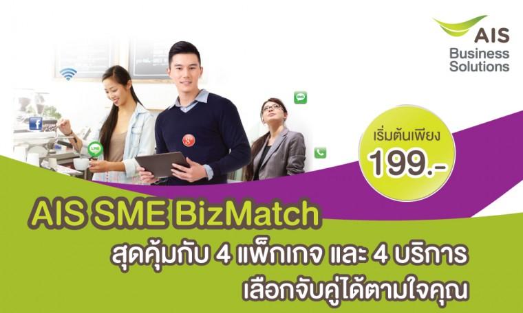 AIS-SME-1000x600-1