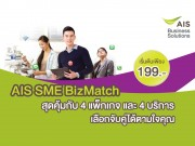 AIS-SME-1000x750