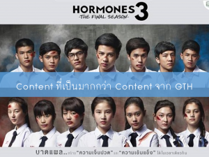 hormone-cover