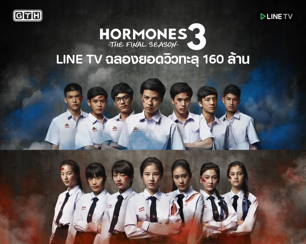 LINE TV_HM3_160M