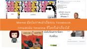 cover-meme2-key