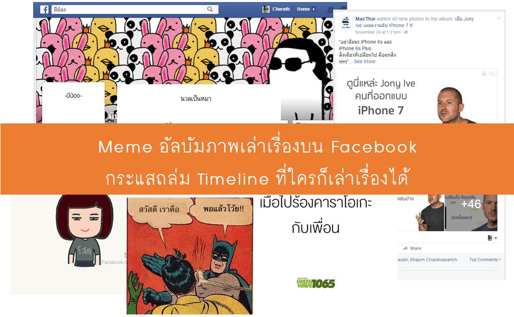 cover-meme2