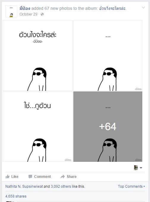 meepong-meme2
