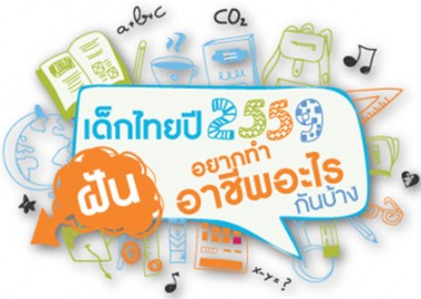 Adecco-Thailand-20160104-Children-Dream-Career-Survey-2016-Logo-TH