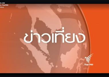 thaipbslive
