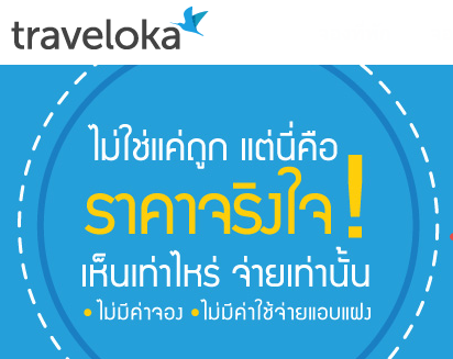 traveloka6