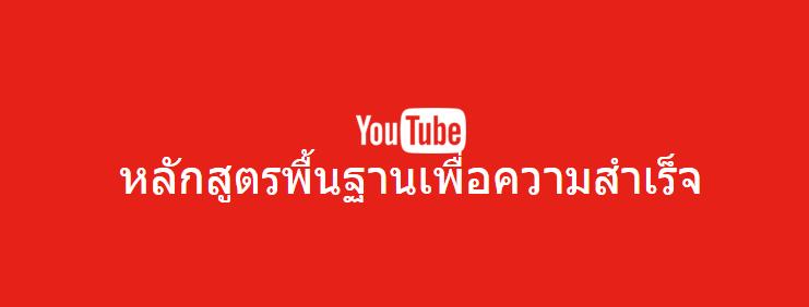 youtube-success