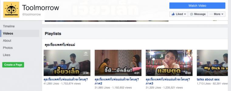 Screen Shot 2559-06-12 at 12.18.27 PM