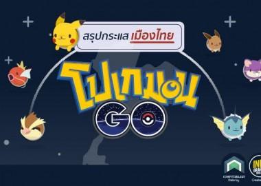 pokemon_trend
