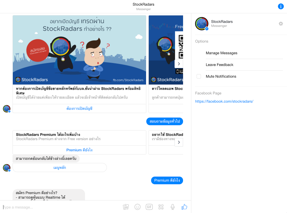 stockradars_chatbot