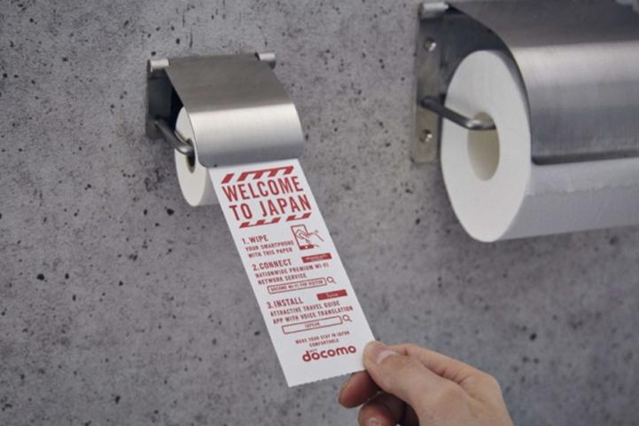 NTT-docomo-smartphone-toilet-paper-Japan_20170106_081459-1
