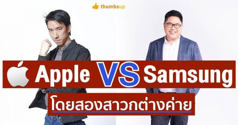 หมัดต่อหมัด ฟังความเห็นสาวก Apple VS Samsung คิดอย่างไรกับ Iphone