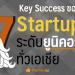 Key Success ของ 7 Startupsระดับยูนิคอร์นทั่วเอเชีย