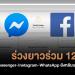 ร่วงยาวร่วม 12 ชม.!! Facebook-Messenger-Instagram-WhatsApp ยังกลับมาแบบไม่สมบูรณ์