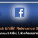 ยกเลิก Relevance Score บน Facebook Ads เตรียมใช้ 3 Metrics ใหม่ใน เม.ย.นี้